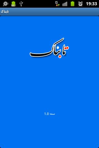 http://hajired.persiangig.com/android/aks/tabnak/2012-02-22-19-33-25.png